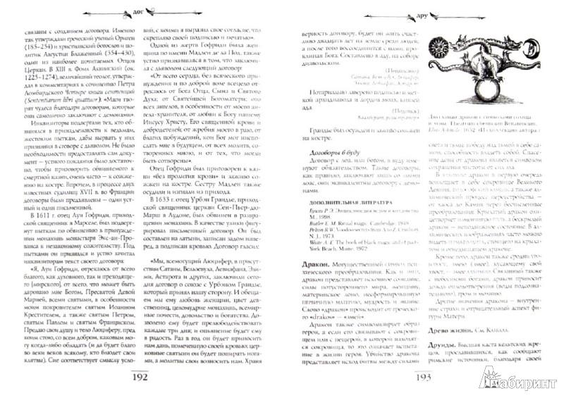 Иллюстрация 1 из 21 для Энциклопедия магии и алхимии - Розмари Гуили   Лабиринт - книги. Источник: Лабиринт