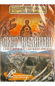 Свет Византии. Сокровенные святыни Греции (DVD)