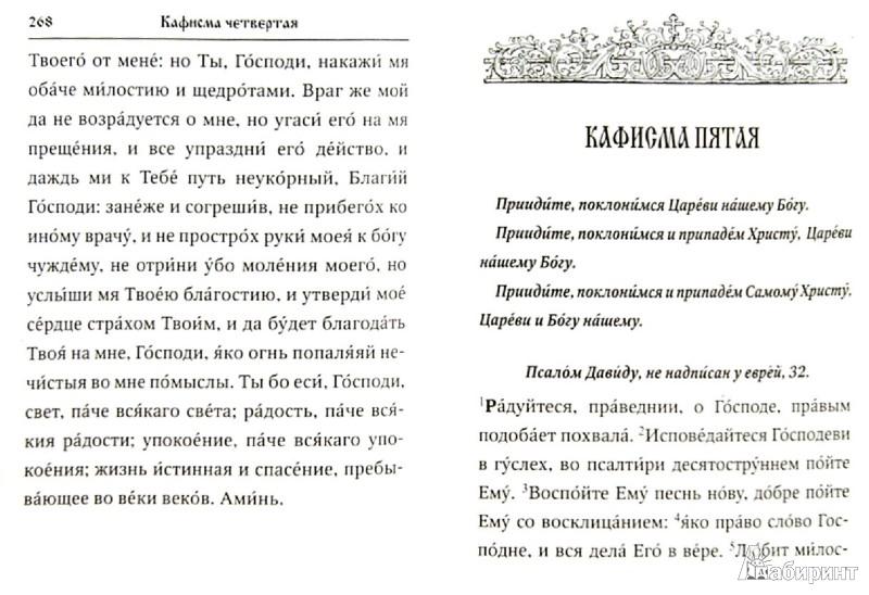 Иллюстрация 1 из 10 для Псалтирь. Молитвы по усопшим | Лабиринт - книги. Источник: Лабиринт