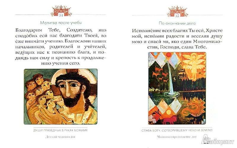 Иллюстрация 1 из 27 для Молитвослов для детей   Лабиринт - книги. Источник: Лабиринт