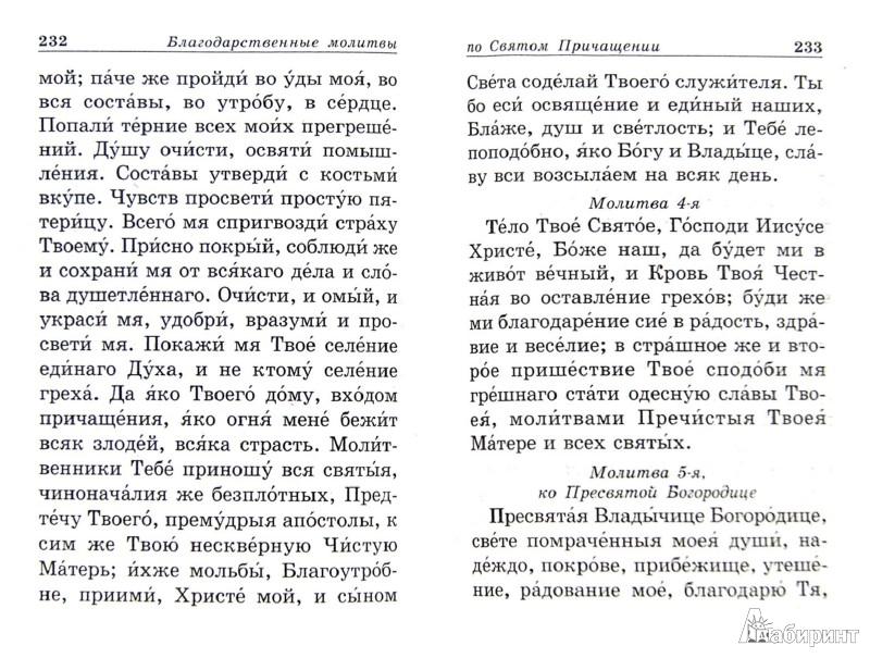 Иллюстрация 1 из 16 для Православный молитвослов с приложением молитв на всякую потребу души | Лабиринт - книги. Источник: Лабиринт