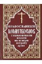 купить Православный молитвослов с приложением молитв на всякую потребу души онлайн