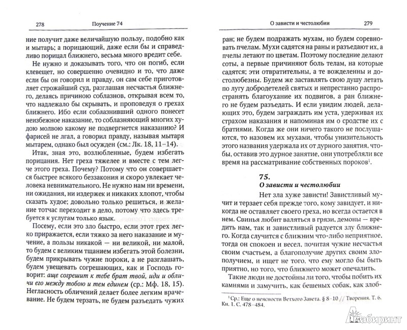 Иллюстрация 1 из 16 для Святитель Иоанн Златоуст. Собрание поучений. В 2-х томах - Иоанн Святитель | Лабиринт - книги. Источник: Лабиринт