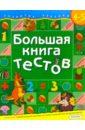 Гаврина Светлана Евгеньевна Большая книга тестов. 4-5 лет с е гаврина математика система тестов для детей 5 7 лет