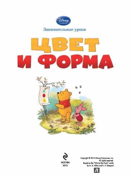 Иллюстрация 1 из 11 для Цвет и форма: для детей от 3 лет | Лабиринт - книги. Источник: Лабиринт