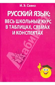 Русский язык: весь школьный курс в таблицах, схемах и конспектах савко инна эдуардовна русский язык весь школьный курс в таблицах схемах и конспектах