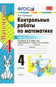 Книга Математика класс Контрольные работы к учебнику М И  Математика 4 класс Контрольные работы к учебнику М И Моро и др Часть 1