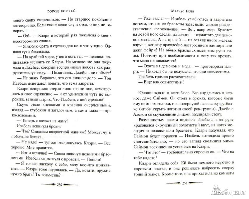 Иллюстрация 1 из 40 для Город костей. Книга 1 - Кассандра Клэр | Лабиринт - книги. Источник: Лабиринт