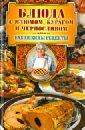 Треер Гера Марксовна Блюда с изюмом, курагой и черносливом цена
