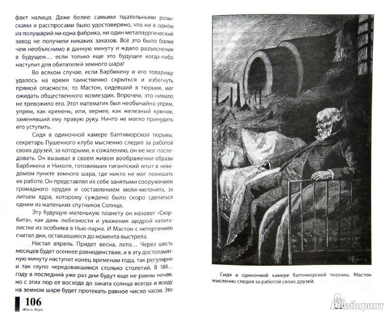 Иллюстрация 1 из 8 для Вверх дном - Жюль Верн | Лабиринт - книги. Источник: Лабиринт