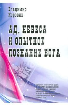Ад, небеса и опытное познание Бога книги эксмо отставка господа бога зачем россии православие