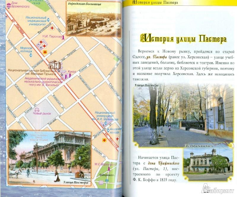Иллюстрация 1 из 11 для Влюбись в Одессу. Путеводитель - Билык, Саенко | Лабиринт - книги. Источник: Лабиринт