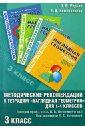 Обложка Наглядная геометрия. 3 класс. Методические рекомендации
