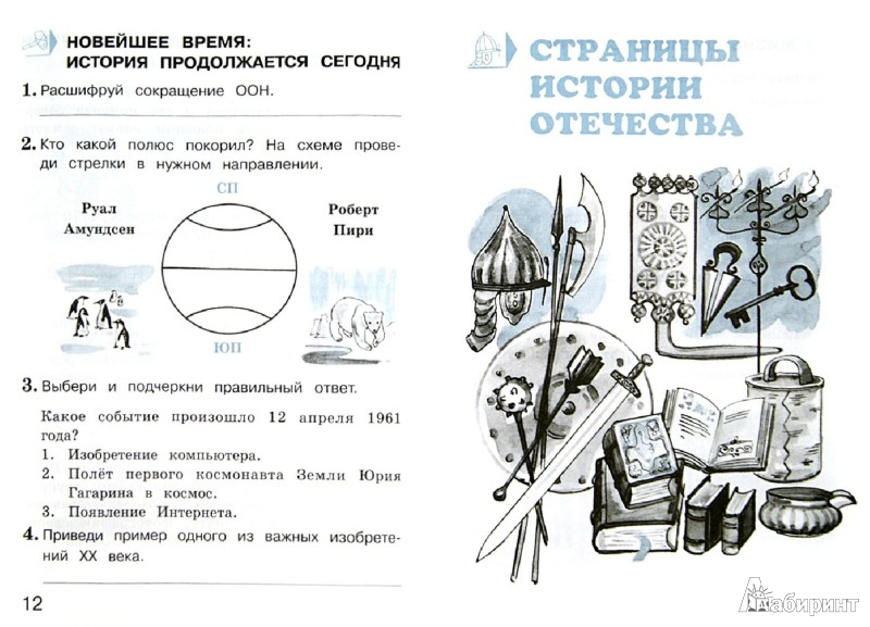 Иллюстрация 1 из 6 для Окружающий мир. Проверим себя. 4 класс. Тетрадь для проверочных работ в 2-х частях. Часть 2. ФГОС - Плешаков, Крючкова | Лабиринт - книги. Источник: Лабиринт