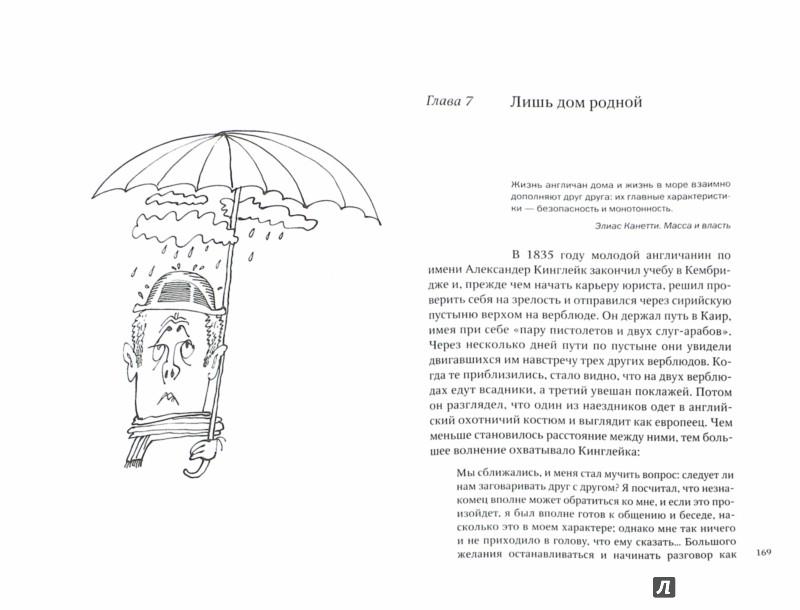 Иллюстрация 1 из 16 для Англия: Портрет народа - Джереми Паксман | Лабиринт - книги. Источник: Лабиринт