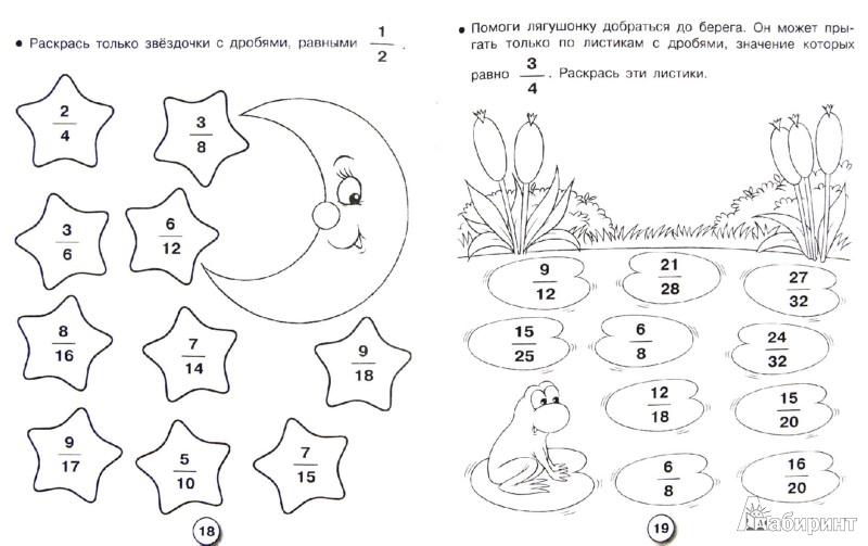 Иллюстрация 1 из 22 для Математика. Дроби - Л. Маврина | Лабиринт - книги. Источник: Лабиринт