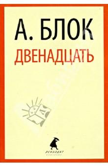 Отзывы к книге «Двенадцать. Избранные произведения» Блок Александр Александрович