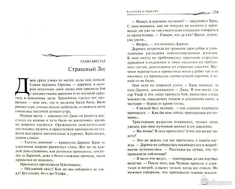 Иллюстрация 1 из 6 для Баллада о Рыцаре. Шагнуть за ворота - Игорь Шенгальц   Лабиринт - книги. Источник: Лабиринт
