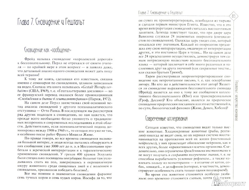 Иллюстрация 1 из 8 для Гештальт искусство контакта - Серж Гингер | Лабиринт - книги. Источник: Лабиринт