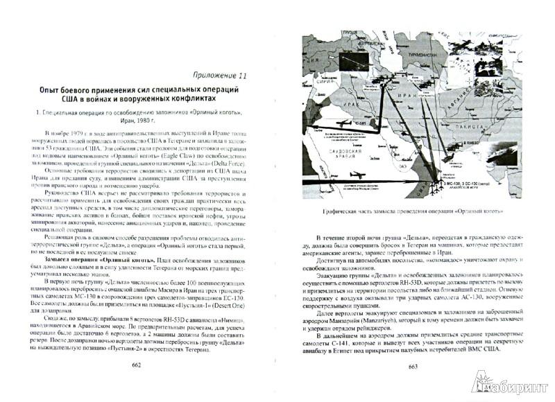 Иллюстрация 1 из 26 для Вооруженные силы США в XXI веке. Военно-теоретический труд - Сидорин, Прищепов, Акуленко | Лабиринт - книги. Источник: Лабиринт