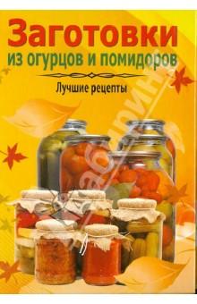 Заготовки из огурцов и помидоров. Лучшие рецепты