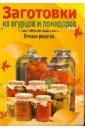 цены Заготовки из огурцов и помидоров. Лучшие рецепты