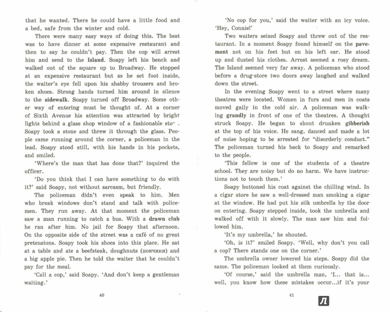 Иллюстрация 1 из 39 для Дары волхвов и другие рассказы - Генри О. | Лабиринт - книги. Источник: Лабиринт