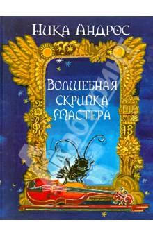 Купить Волшебная скрипка Мастера. Сказка в 3-х книгах и 7-ми частях. Книга 1, Зебра-Е, Сказки отечественных писателей