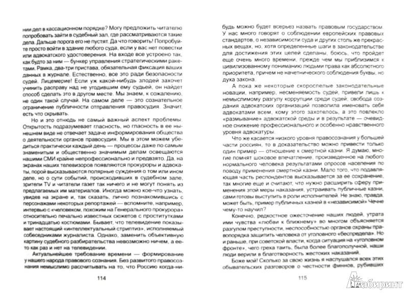 Иллюстрация 1 из 8 для Мое дело - защищать. Записки адвоката - Олег Дервиз | Лабиринт - книги. Источник: Лабиринт