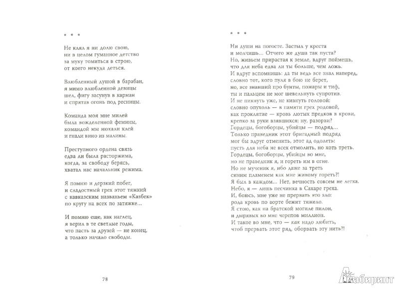 Иллюстрация 1 из 6 для Пиршество живых. Восьмая книга стихотворений. Стихотворения 2007-2012 - Евгений Каминский | Лабиринт - книги. Источник: Лабиринт