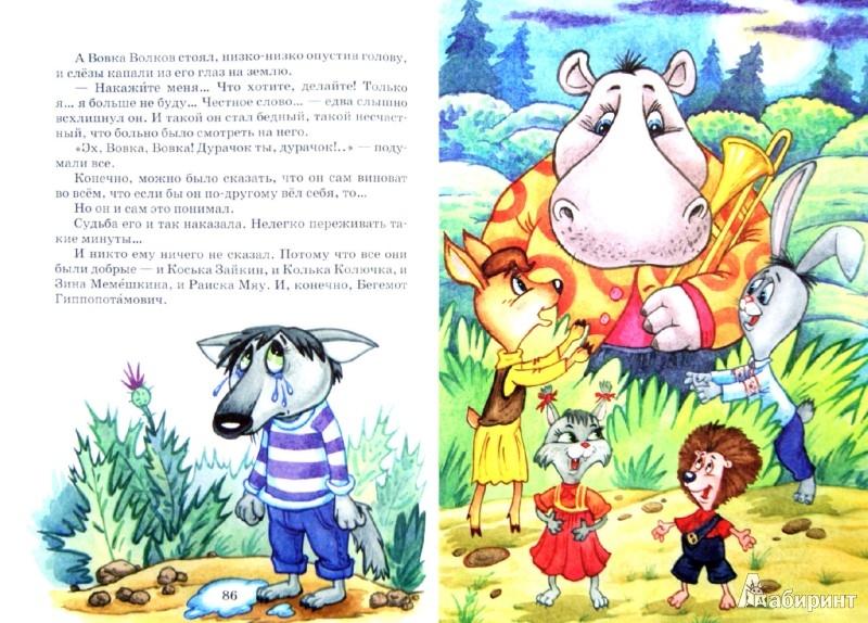 Иллюстрация 1 из 35 для Удивительные приключения в лесной школе. Солнце среди ночи. Приключения в Паутинии - Всеволод Нестайко   Лабиринт - книги. Источник: Лабиринт