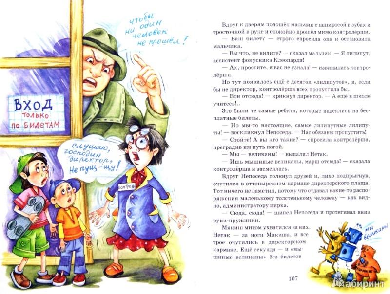 Иллюстрация 1 из 43 для Невероятные приключения Мякиша, Нетака и Непоседы - Ефим Чеповецкий | Лабиринт - книги. Источник: Лабиринт