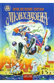 Приключения Барона Мюнхаузена. Полная версия