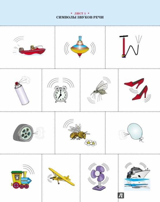 Иллюстрация 1 из 8 для Логопедическое лото в картинках - Татьяна Ткаченко | Лабиринт - книги. Источник: Лабиринт