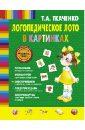 Ткаченко Татьяна Александровна Логопедическое лото в картинках
