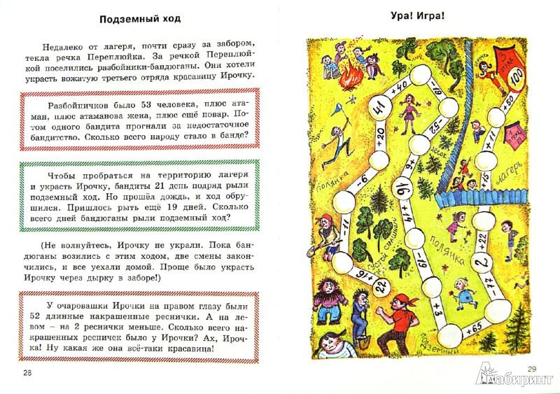 Иллюстрация 1 из 7 для Устный счёт в страшилках и смешилках - Татьяна Рик | Лабиринт - книги. Источник: Лабиринт