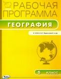 География. 5 класс. Рабочая программа к УМК И. И. Бариновой и др. ФГОС