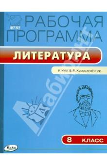 Литература. 8 класс. Рабочая программа к УМК В.Я. Коровиной и др. ФГОС