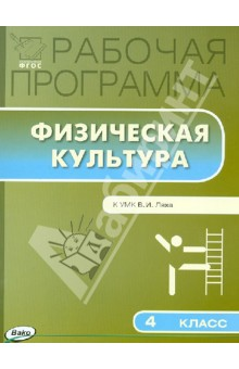 Физическая культура. 4 класс. Рабочая программа к УМК Ляха В.И. ФГОС