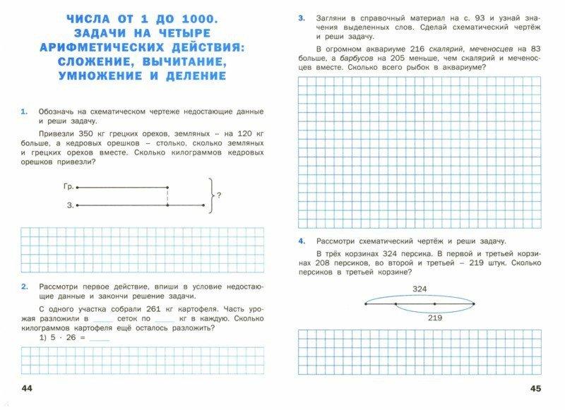 текстовые задачи по математике 3 класс