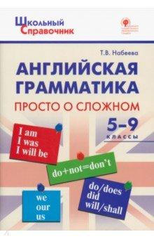 Английская грамматика. 5-9 классы. Просто о сложном. ФГОС