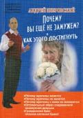Почему вы не замужем? И как этого достигнуть