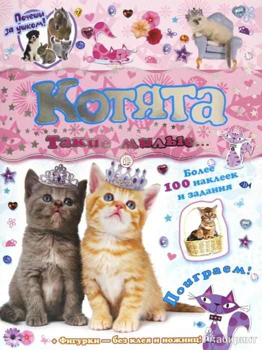 Иллюстрация 1 из 25 для Почеши за ушком! Котята: такие милые... | Лабиринт - книги. Источник: Лабиринт