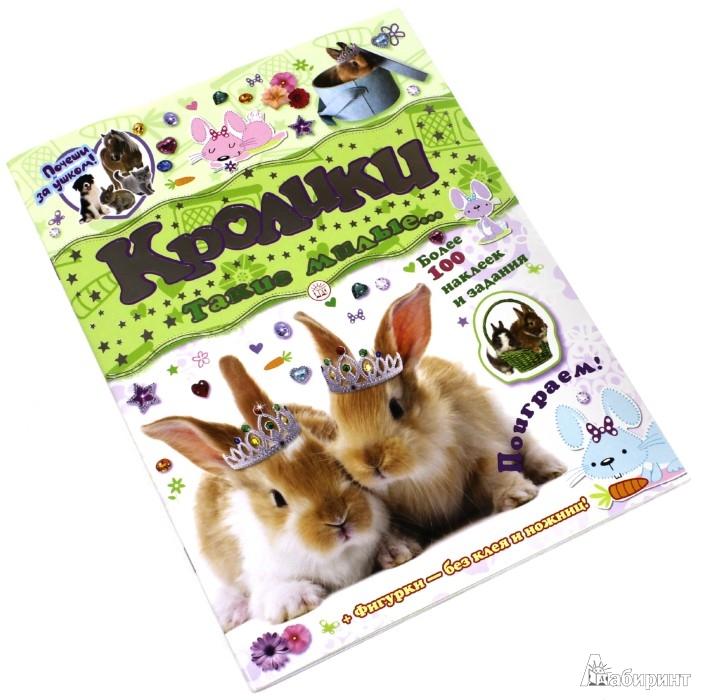 Иллюстрация 1 из 21 для Почеши за ушком! Кролики: такие милые... | Лабиринт - книги. Источник: Лабиринт