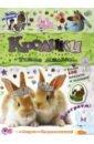 Почеши за ушком! Кролики: такие милые...