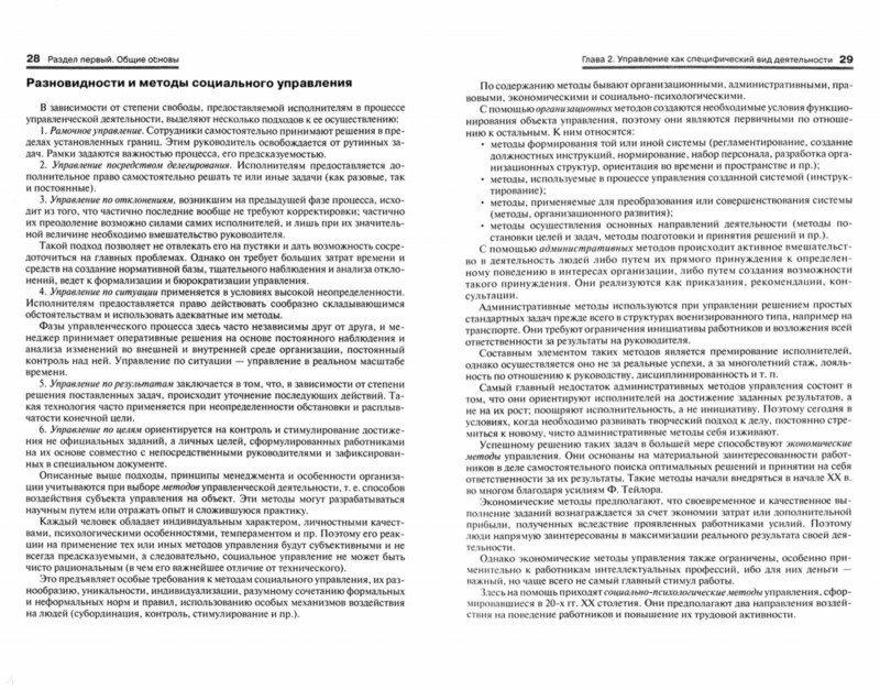 Иллюстрация 1 из 16 для Менеджмент. Учебник - Владимир Веснин | Лабиринт - книги. Источник: Лабиринт