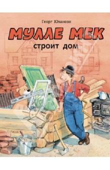 Купить Мулле Мек строит дом, Мелик-Пашаев, Наука. Техника. Транспорт