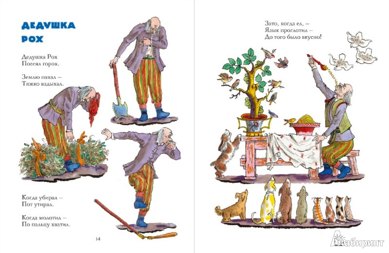 Иллюстрация 1 из 14 для Дедушка Рох. Польские народные песенки - Борис Заходер | Лабиринт - книги. Источник: Лабиринт