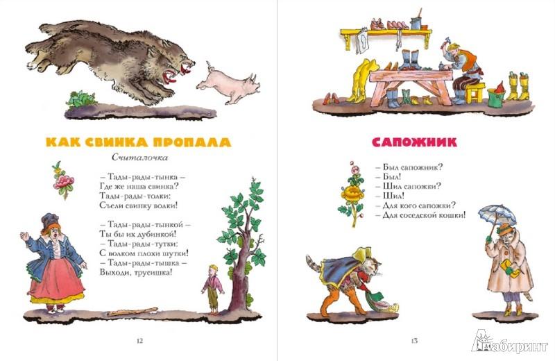 Иллюстрация 2 из 14 для Дедушка Рох. Польские народные песенки - Борис Заходер | Лабиринт - книги. Источник: Лабиринт