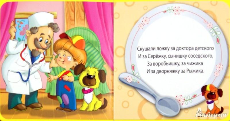Иллюстрация 1 из 18 для Ложкина книжка - Петр Синявский | Лабиринт - книги. Источник: Лабиринт